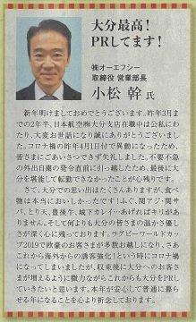 02.かぼす大使_大分合同新聞.jpg