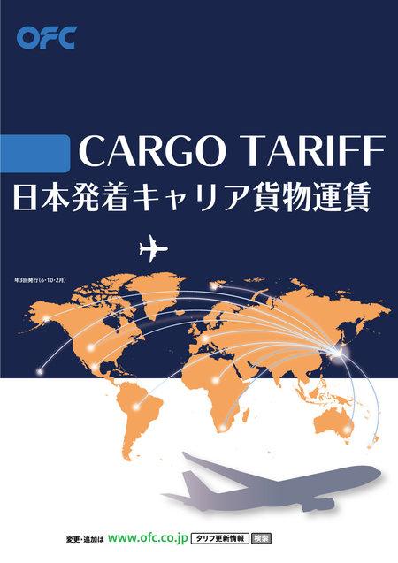 new_cargo_cover.jpg